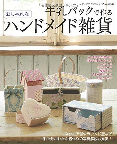 牛乳パックで作るおしゃれなハンドメイド雑貨 /レディブティックシリーズno.3837
