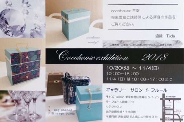 cocohouse作品展 2018